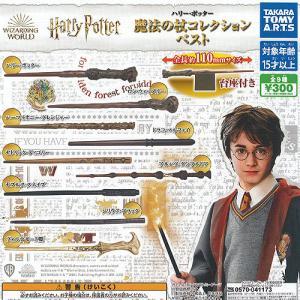 ハリー ポッター 魔法の杖 コレクション ベスト 全9種+ディスプレイ台紙セット タカラトミーアーツ ガチャポン ガチャガチャ ガシャポン|yuyou