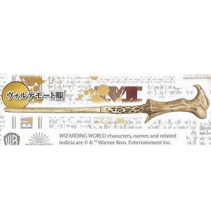 ハリー ポッター 魔法の杖 コレクション ベスト 9:ヴォルデモート卿 タカラトミーアーツ ガチャポン ガチャガチャ ガシャポン|yuyou