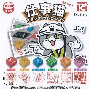 仕事猫 スタンプ コレクション 全6種+ディスプレイ台紙セット トイズキャビン ガチャポン ガチャガチャ ガシャポン yuyou