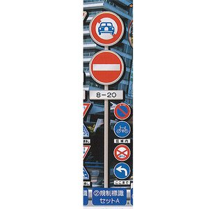 1/24スケール THE 道路標識 ルート3 2:規制標識セットA スタンドストーンズ ミニチュア ガチャポン ガチャガチャ ガシャポン|yuyou