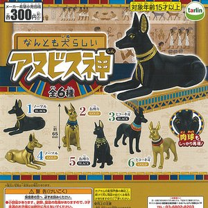 なんとも犬らしい アヌビス神 全6種セット 11月予約 エポック社 ガチャポン ガチャガチャ ガシャポン|yuyou