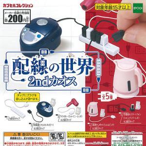 配線の世界 2nd カオス 全5種+ディスプレイ台紙セット エポック社 ガチャポン ガチャガチャ ガシャポン yuyou