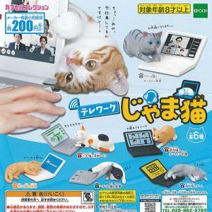 テレワーク じゃま猫 全6種+ディスプレイ台紙セット エポック社 ミニチュア ガチャポン ガチャガチャ ガシャポン|yuyou