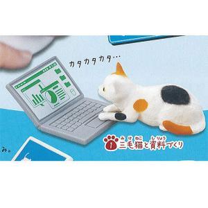 テレワーク じゃま猫 1:三毛猫と資料づくり エポック社 ミニチュア ガチャポン ガチャガチャ ガシャポン|yuyou