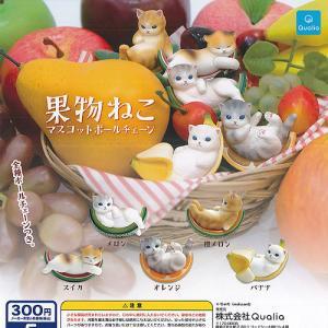 果物 ねこ マスコット ボールチェーン 全5種+ディスプレイ台紙セット Qualia ガチャポン ガチャガチャ ガシャポン|yuyou
