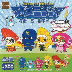 サメニンジャー ラバー ボールチェーン 全5種+ディスプレイ台紙セット SO-TA ガチャポン ガチャガチャ ガシャポン yuyou