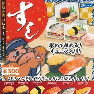 超精密樹脂粘土 ミニチュア キューブ すし 全6種+ディスプレイ台紙セット レインボー ガチャポン ガチャガチャ ガシャポン|yuyou