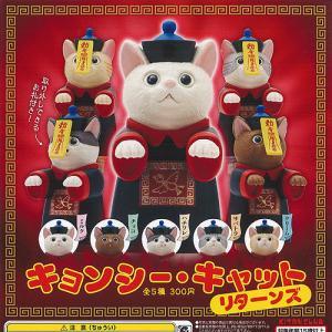 キョンシー キャット リターンズ 全5種+ディスプレイ台紙セット 奇譚クラブ 猫 ガチャポン ガチャガチャ ガシャポン|yuyou