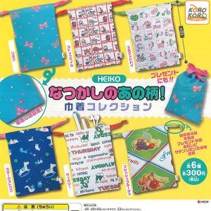 HEIKO なつかしのあの柄 巾着 コレクション 全6種+ディスプレイ台紙セット アイピーフォー ガチャポン ガチャガチャ ガシャポン yuyou