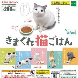 きまぐれ 猫 ごはん 全6種セット 3月予約 エポック社 ガチャポン ガチャガチャ ガシャポン yuyou