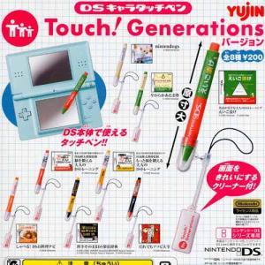 ニンテンドーDS キャラタッチペン Touch! Generation Ver. 全8種 ユージン(Yujin)ガチャポン ガシャポン|yuyou