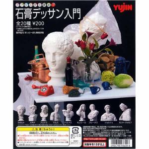 石膏デッサン入門 石膏仕上げ シークレット入 全10種 ユージン(Yujin) ガチャポン ガシャポン カプセルコレクション|yuyou