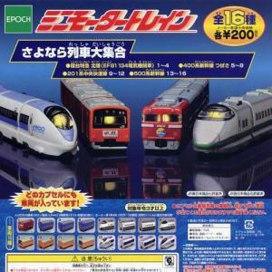 ミニモータートレイン 60 さよなら列車 大集合 全16種セット エポック社 ガチャポン ガチャガチャ ガシャポン yuyou
