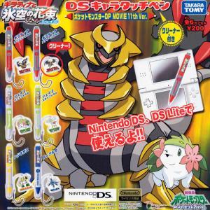ニンテンドーDSキャラタッチペンポケットモンスターDP MOVIE 11th Ver. 全6種ポケモンユージン(Yujin)ガチャポン|yuyou