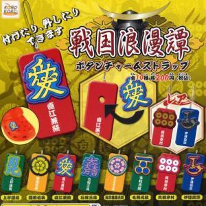 戦国浪漫譚 ボタンチャームストラップ ノーマル全8種セット システムサービスガチャポンガシャポンカプセルコレクション|yuyou