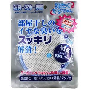 「商品情報」●マグネシウムが作り出す水素パワーによる「消臭」「洗浄」「抗菌」効果で「部屋干し臭」が気...