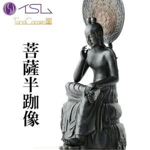 イスム 菩薩半跏像 ぼさつはんかぞう イSム TanaCOCORO[掌] てのひら[掌]サイズの仏像フィギュア|yuyu-honpo