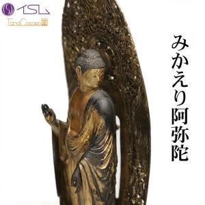 イスム みかえり阿弥陀  みかえりあみだ イSム TanaCOCORO[掌] てのひら[掌]サイズの仏像フィギュア|yuyu-honpo