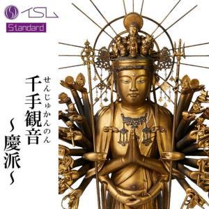 イスム 千手観音〜慶派〜せんじゅかんのんけいは イSム standard スタンダード 仏像インテリア|yuyu-honpo