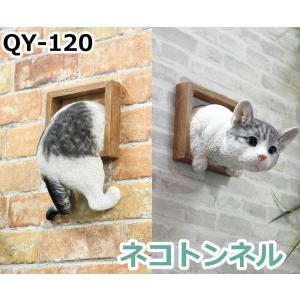 壁掛け ネコトンネル リアル 猫 置物 オブジェ QY-120 本物そっくり ベニーズキャット 可愛い 動物 インテリア|yuyu-honpo