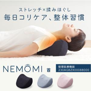 マッサージャー NEMOMI 首 PROIDEA ネモミ 管理医療機器  プロイデア 首用マッサージャー マッサージ機 電動マッサージ器|yuyu-honpo
