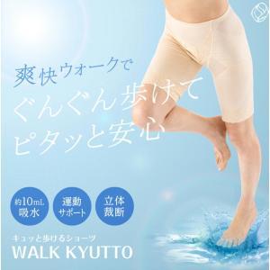 骨盤底筋 エクササイズショーツ ウォークキュット 失禁 尿漏れ対策 歩行サポート 高尾美穂先生監修 レディース|yuyu-honpo