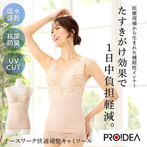【同サイズ2枚セット】ナースワーク 快適補整キャミソール  タスキ掛け 補正下着 機能性インナー 女性用 レディース|yuyu-honpo