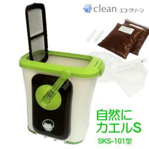 エコクリーン 自然にカエル S 基本セット 自然に帰る 生ごみ処理機 手動 SKS-101型 yuyu-honpo