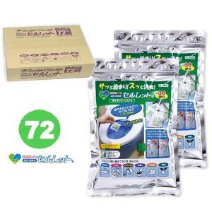 非常用トイレ セルレット 72回分セット S-72F(凝固剤×72、汚物袋×72)後藤 断水 災害対策 ※代引き不可 yuyu-honpo