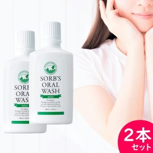 ソーブズ オーラルウォッシュ ミント 500ml×2本 SORB'S ORAL WASH mint マウスウォッシュ  ソーブス ダチョウ抗体 yuyu-honpo