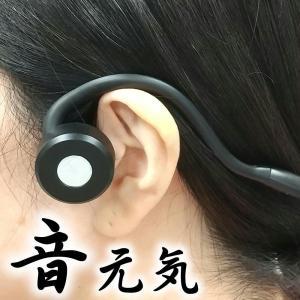 骨伝導集音器 音元気 ヘッドフォン 両耳タイプ サンライズコーポレーション ヘッドホン yuyu-honpo