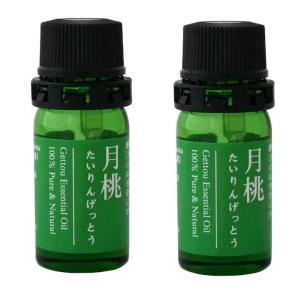 月桃 精油 タイリン月桃 エッセンシャルオイル(緑) 2.5ml×2本セット 日本月桃 アロマ (一部地域を除く) yuyu-honpo