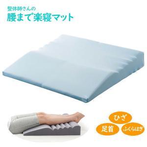 整体師さんの腰まで楽寝マット おやすみ脚上げマット 高反発 足枕 yuyu-honpo