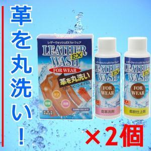 レザーウォッシュEX forウェア×2個セット 皮革洗剤 柔軟仕上剤|yuyu-honpo