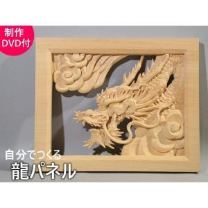 自分でつくる こころの木彫り 龍パネル DVD+材料1枚 平原堂 彫刻 透かし彫り 伝統技法 木彫りキット 木彫りセット 趣味 おうち時間|yuyu-honpo