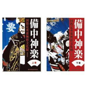 DVD 備中神楽 国指定重要無形文化財 上巻・下巻8枚組 yuyu-honpo