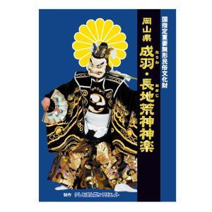 岡山県 成羽・長地荒神神楽 DVD4巻セット yuyu-honpo