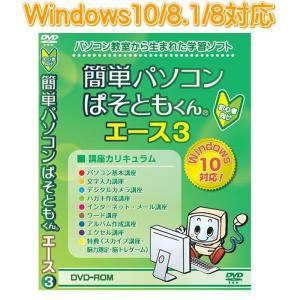 簡単パソコン ぱそともくんエース3 パソコン教材 PC教材|yuyu-honpo