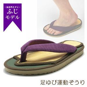 足ゆび運動ぞうり ふじモデル 紫 4サイズ(S M L LL) 足ゆび草履 健康サンダル HOMARE yuyu-honpo