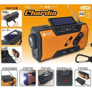 チャージオ Chardio 1台5役 携帯充電 AM FMラジオ SOSアラーム 読書灯 懐中電灯 SL-090 クマザキエイム|yuyu-honpo
