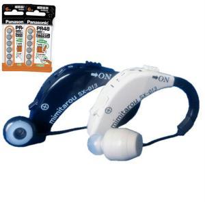 電池オマケ付き!2年保証 みみ太郎 集音器 電池式 耳掛タイプ SX-013 両耳対応(本体+延長イヤホンマイクセット) シマダ製作所 耳太郎 SX013 yuyu-honpo