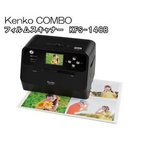 フィルムスキャナー KFS-14CB kenko combo ケンコー コンボ|yuyu-honpo