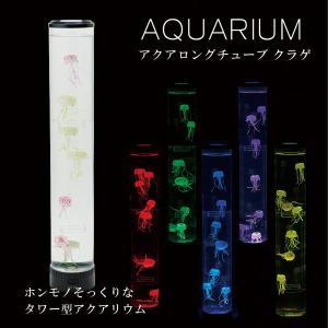 アクアリウム アクアロングチューブ クラゲ 18160 人工 シリコン製 インテリア オブジェ イシグロ|yuyu-honpo