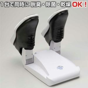 リフレッシューズ  靴の脱臭・除菌・乾燥器 くつ乾燥機 SS-350|yuyu-honpo