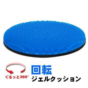 回転ジェルクッション カバー付き ベアリング式360°回転 ハニカム構造 ゲルクッション|yuyu-honpo