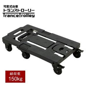 可変式台車 トランストローリー HO-00192 ブラック ゴムロープ付き ハンドカート マリン yuyu-honpo