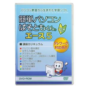 ぱそともくん エース5 初心者向け テレワーク対応版 DVD Windows10対応 パソコン教材 PC教材|yuyu-honpo