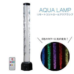 イシグロ リモートコントロールアクアランプ AQUA LAMP 18190 LEDライトで6色に発光 アクアリウム インテリア オブジェ|yuyu-honpo