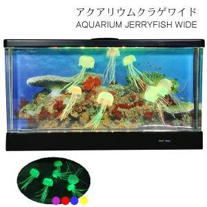 アクアリウム クラゲワイド 18161 人工 シリコン製 インテリア オブジェ イシグロ|yuyu-honpo