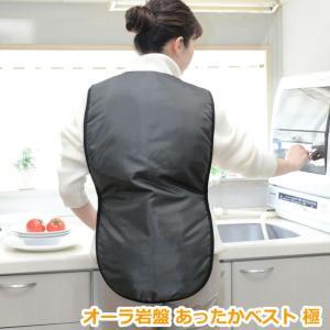 オーラ岩盤  あったかベスト 極 FP‐380 日本製 富士パックス販売 ブラック 男女兼用 あったかグッズ 軽量|yuyu-honpo